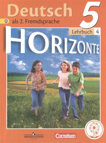 Немецкий язык. Второй иностранный язык. 5 класс. В 4-х частях. Часть 4. Учебник для общеобразовательных организаций. Учебник для детей с нарушением зрения