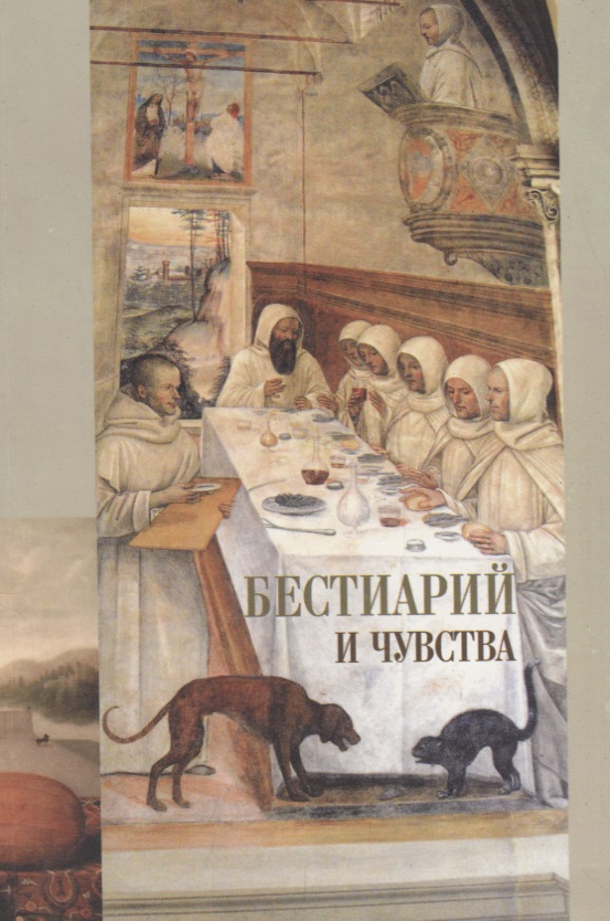 Львова А., Довгий О. (сост.) Бестиарий и чувства. Сборник статей
