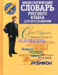 Фразеологический словарь рус. языка для шк.