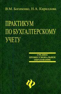 Практикум по бух. учету Богаченко