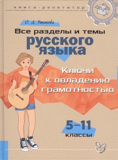 Книга-репетитор: Все разделы и темы русского языка. Ключи к овладению грамотностью. 5-11 классы