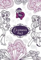 Осенний бал. Мой маленький пони: Девочки из Эквестрии. Развивающая книжка с наклейками