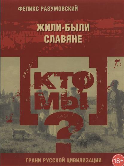 Разумовский Ф. Кто мы? Жили-были славяне разумовский ф кто мы преданная война россия в первой мировой войне