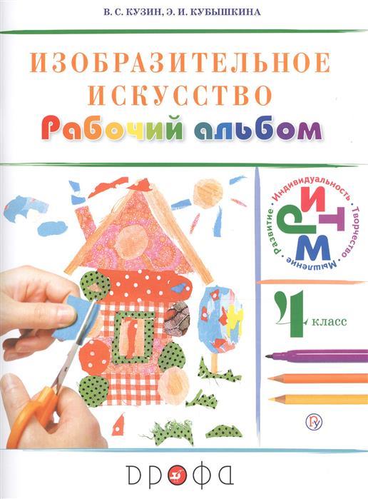 Кузин В., Кубышкина Э. Изобразительное искусство. Рабочий альбом 4 класс
