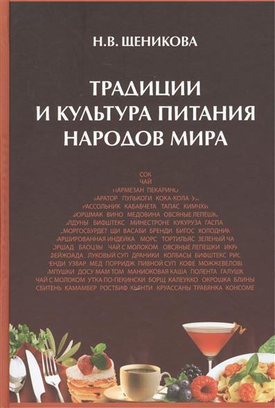 Традиции и культура питания народов мира: учебное пособие