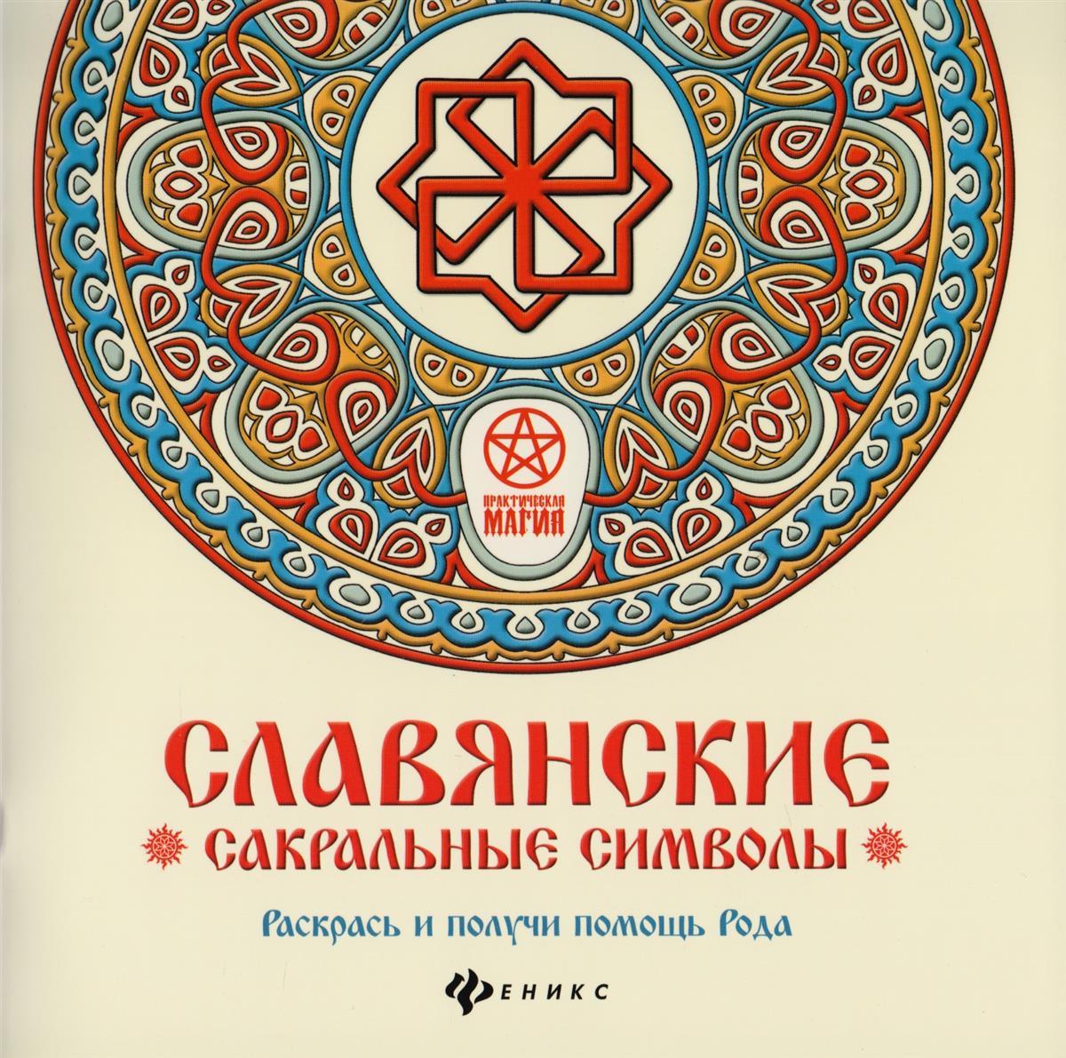 Славянские сакральные символы. Раскрась и получи помощь Рода