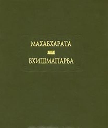 Махабхарата. Книга 6. Бхишмапарва, или Книга о Бхишме