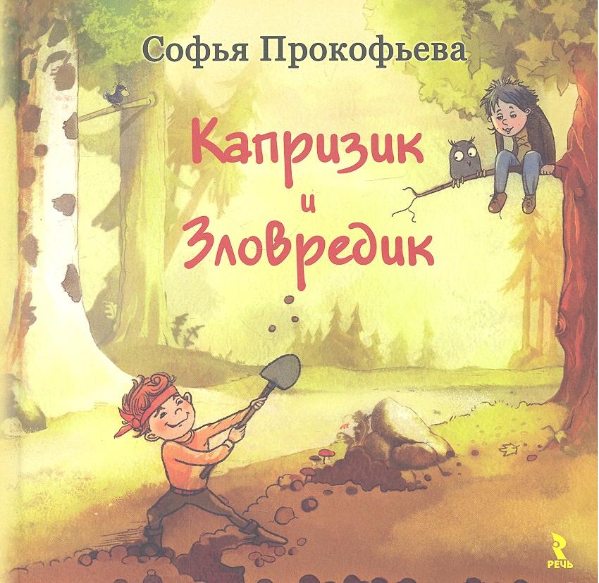 Прокофьева С. Капризик и Зловредик прокофьева с л неизвестный с хвостом