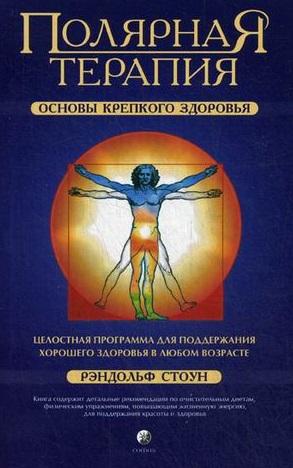 Полярная терапия. Основы крепкого здоровья. Целостная программа для поддержания хорошего здоровья в любом возрасте