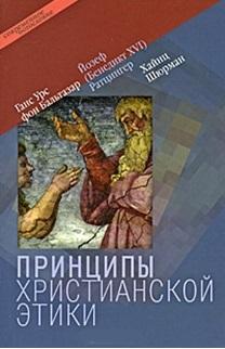 Бальтазар Г. Принципы христианской этики