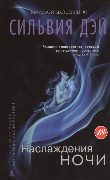 Дэй С. Наслаждения ночи. Роман ISBN: 9785389094550 хейер дж тайные наслаждения роман