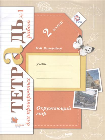 Окружающий мир. 2 класс. Тетрадь №1 для проверочных работ для учащихся общеобразовательных организаций