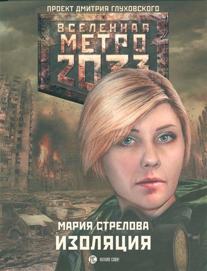 Стрелова М. Метро 2033: Изоляция