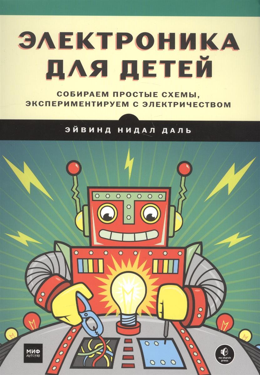 Даль Э. Электроника для детей. Собираем простые схемы, экспериментируем с электричеством dal dosso u80 np touch cohiba