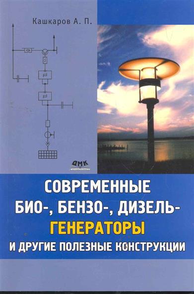 Современные био- бензо- дизель-генераторы и др. полезные конструкции