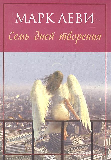 Леви М. Семь дней творения. Роман бур makita v plus b 47709