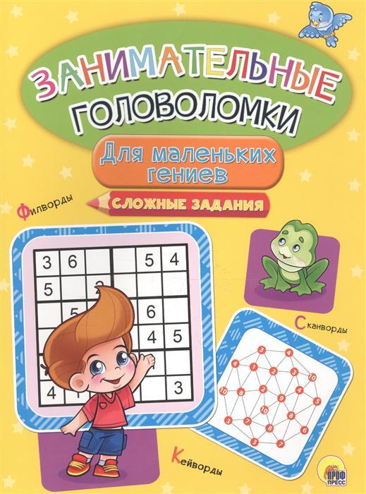 все цены на Грищенко В. (ред.) Занимательные головоломки. Для маленьких гениев онлайн