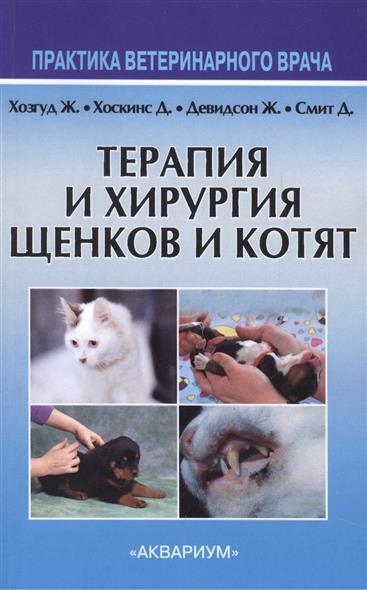Терапия и хирургия щенков и котят. Второе издание, пересмотренное и исправленное