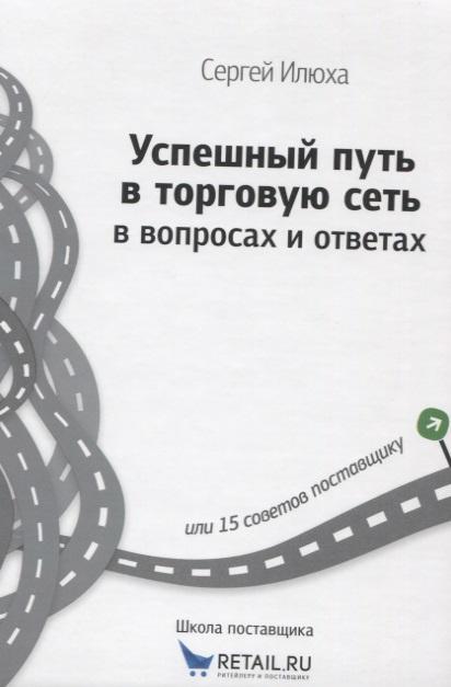 Илюха С. Успешный путь в торговую сеть в вопросах и ответах петренко в дерюгин е самодиагностика в вопросах и ответах