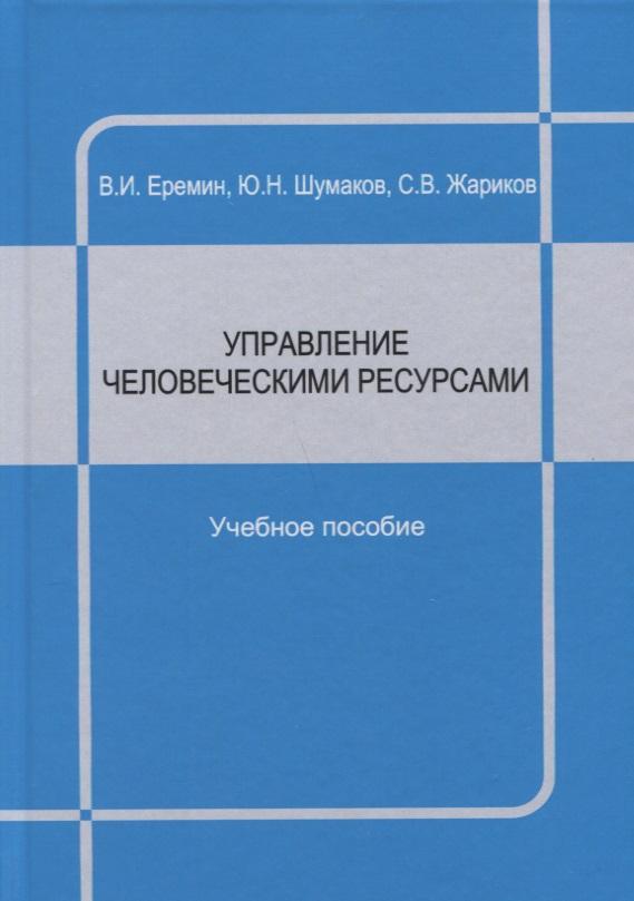 Управление человеческими ресурсами : учебное пособие