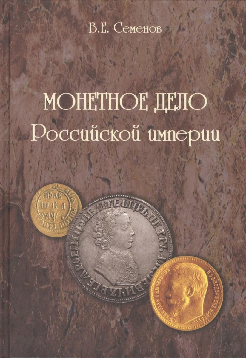 Монетное дело Российской Империи