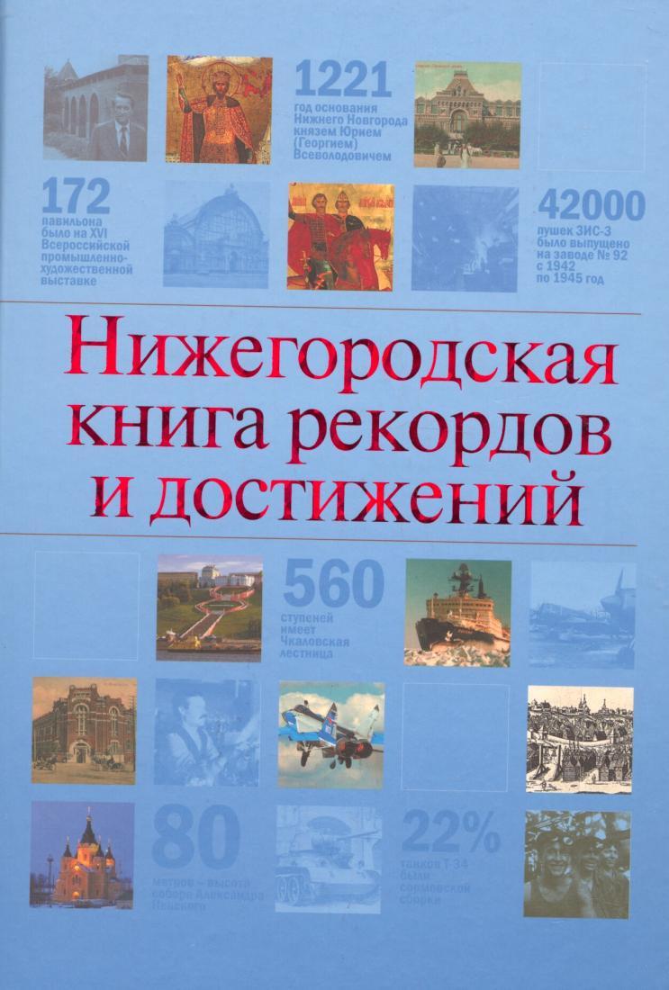 Нижегородская книга рекордов и достижений