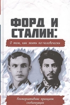 Форд и Сталин: о том, как жить по-человечески. Альтернативные принципы глобализации