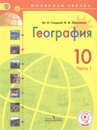География. 10 класс. В 2-х частях. Часть 1. Учебник для общеобразовательных организаций. Базовый уровень. Учебник для детей с нарушением зрения
