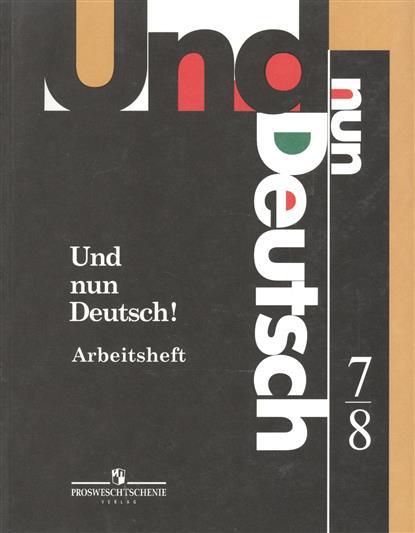Немецкий язык 7-8 кл Р/т