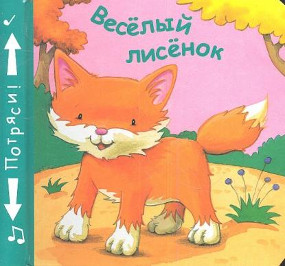 Бутенко К. Веселый лисенок