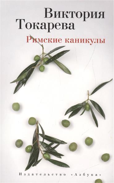 Токарева В. каникулы: Повести и рассказы