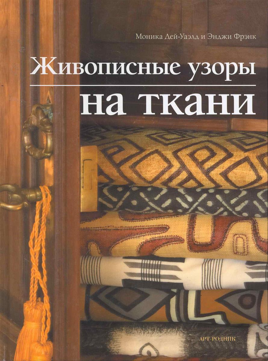 Дей-Уаэлд М., Фрэнк Э. Живописные узоры на ткани