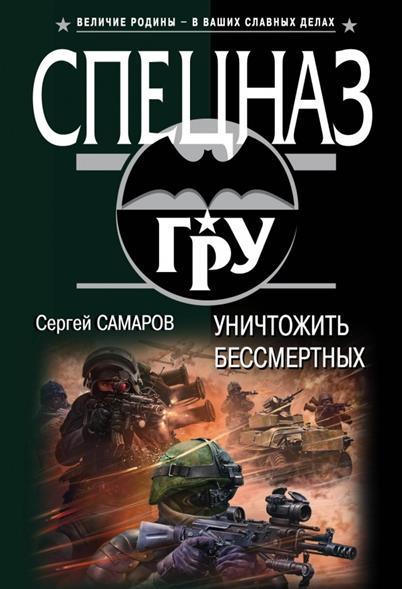 Самаров С. Уничтожить бессмертных сергей самаров уничтожить бессмертных
