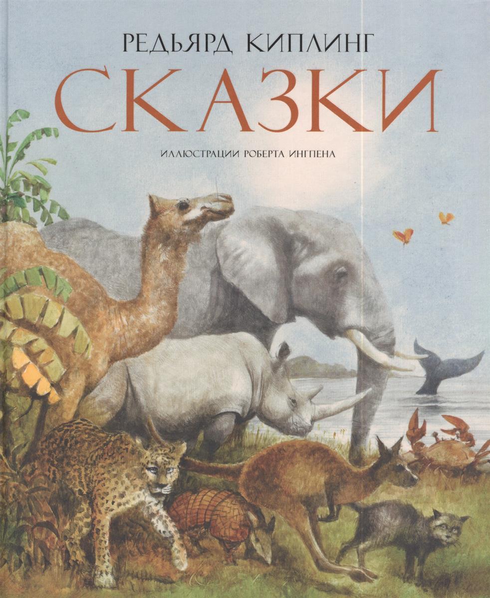 где купить Киплинг Р. Редьярд Киплинг. Сказки ISBN: 9785389058859 дешево