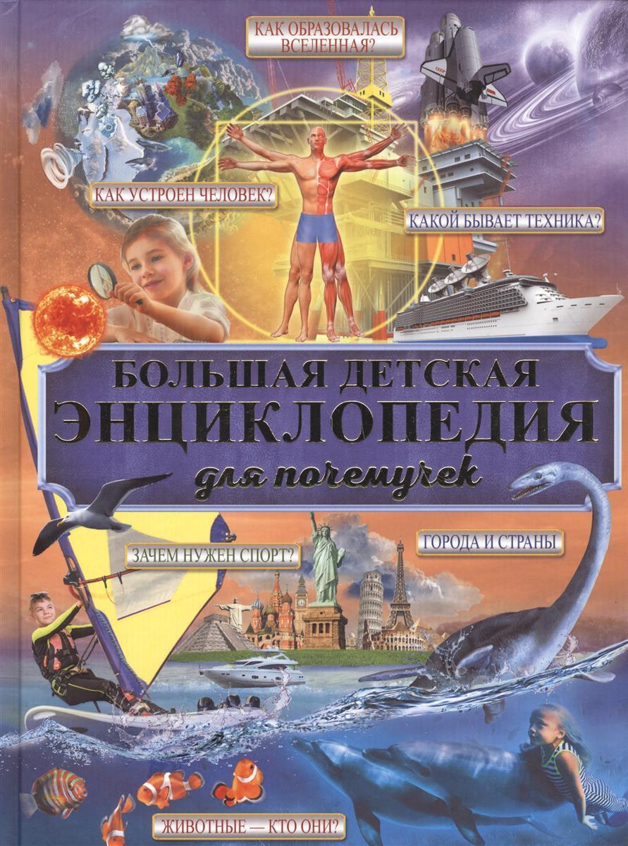 Ермакович Д. Большая детская энциклопедия для почемучек большая детская энциклопедия