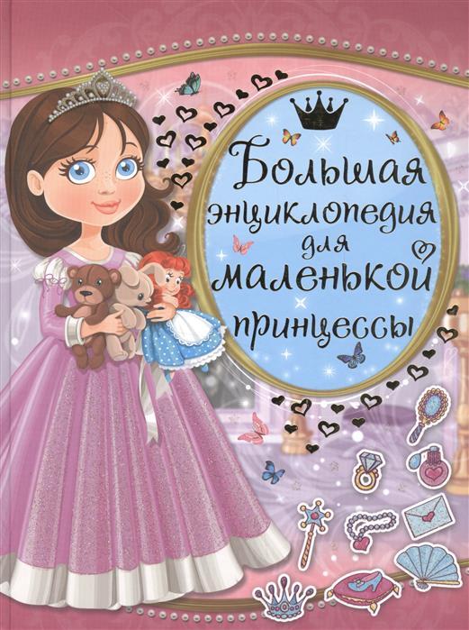 Доманская Л. Большая энциклопедия для маленькой принцессы обучающая книга азбукварик секреты маленькой принцессы 9785402000568