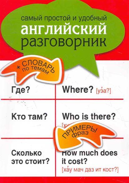 Самый простой и удобный английский разговорник