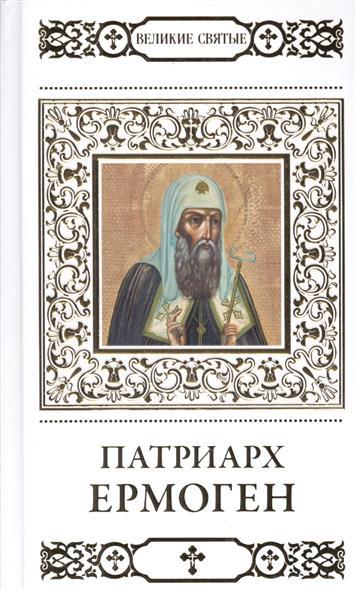 Пономарев В. Великие святые. Патриарх Ермоген алексей семенов великие святые неизвестные факты