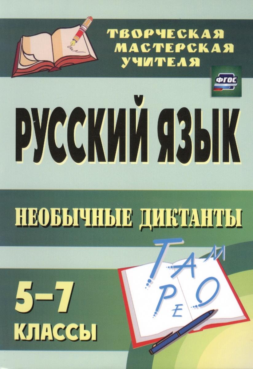 Брагина С. (сост.) Русский язык. Необычные диктанты. 5-7 классы русский язык за 5 шагов 5 7 классы