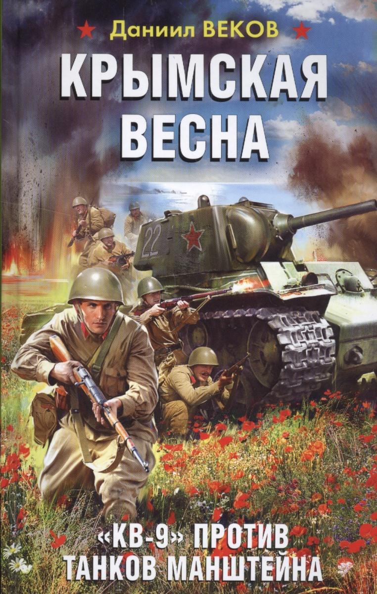 Веков Д. Крымская весна. КВ-9 против танков Манштейна книги эксмо крымская весна кв 9 против танков манштейна