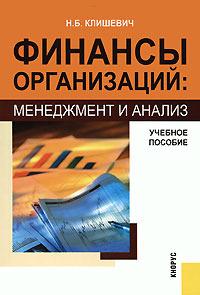 Финансы организаций Менеджмент и анализ