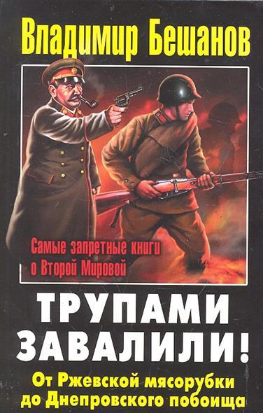 Трупами завалили От Ржевской мясорубки до Днепропетровского побоища