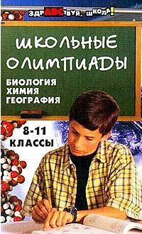 Школьные олимпиады 8-11 кл Биология Химия География