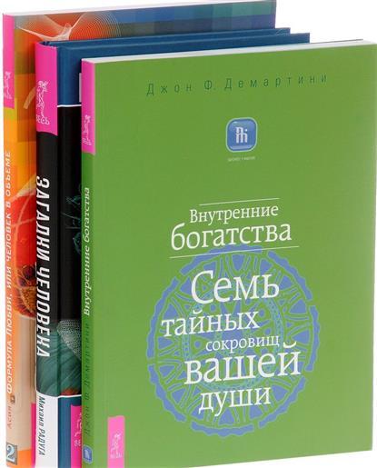 Радуга М., Демартини Дж.Ф., Асия Загадки человека + Внутренние богатства + Формула Любви (комплект из 3 книг) радуга м загадки человека