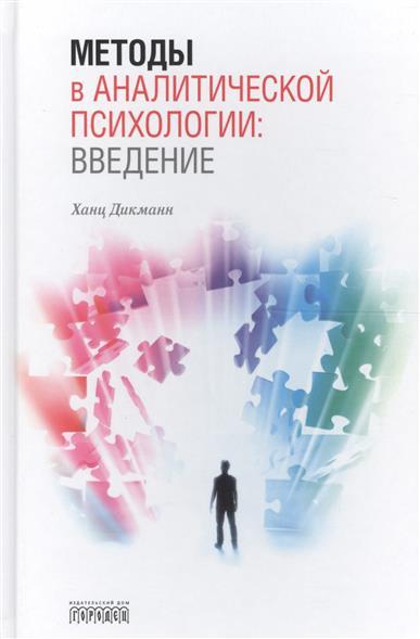 Методы в аналитической психологии: Введение