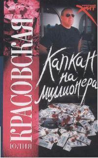 Красовская Ю. Капкан на миллионера капкан на щуку в самаре