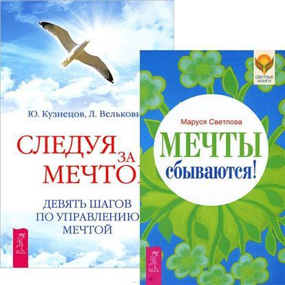 Светлова М., Кузнецов Ю., Велькович Л. Мечты сбываются! Следуя за мечтой (комплект из 2 книг)