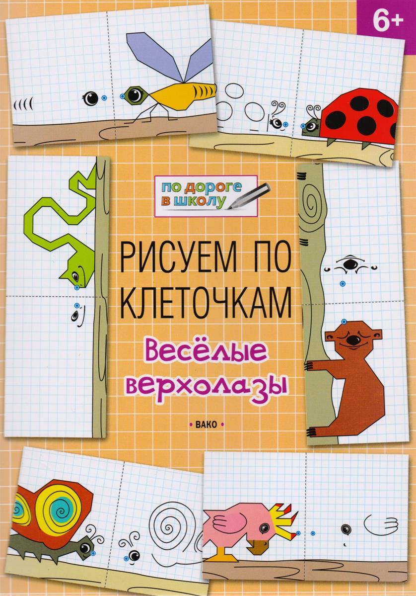 Медов В. Рисуем по клеточкам. Веселые верхолазы: тетрадь для занятий с детьми 6-7 лет