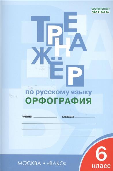 Тренажер по русскому языку. 6 класс. Орфография