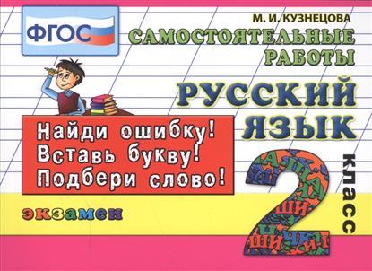 Кузнецова М.: Русский язык 2 кл. Самост. работы Найди ошибку